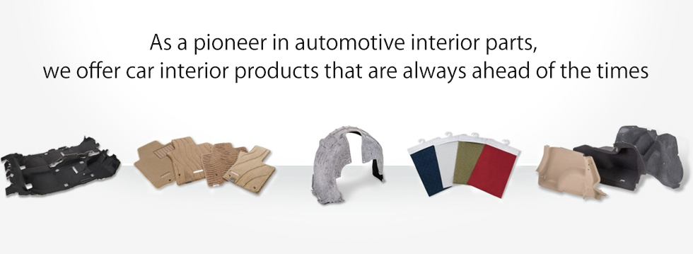 As a pioneer in automotive interior parts, we offer car interior products that are always ahead of the times